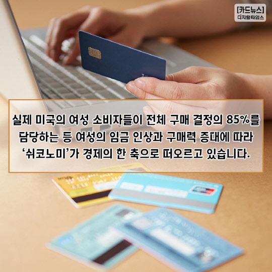 [카드뉴스] `쉬코노미`를 아시나요?
